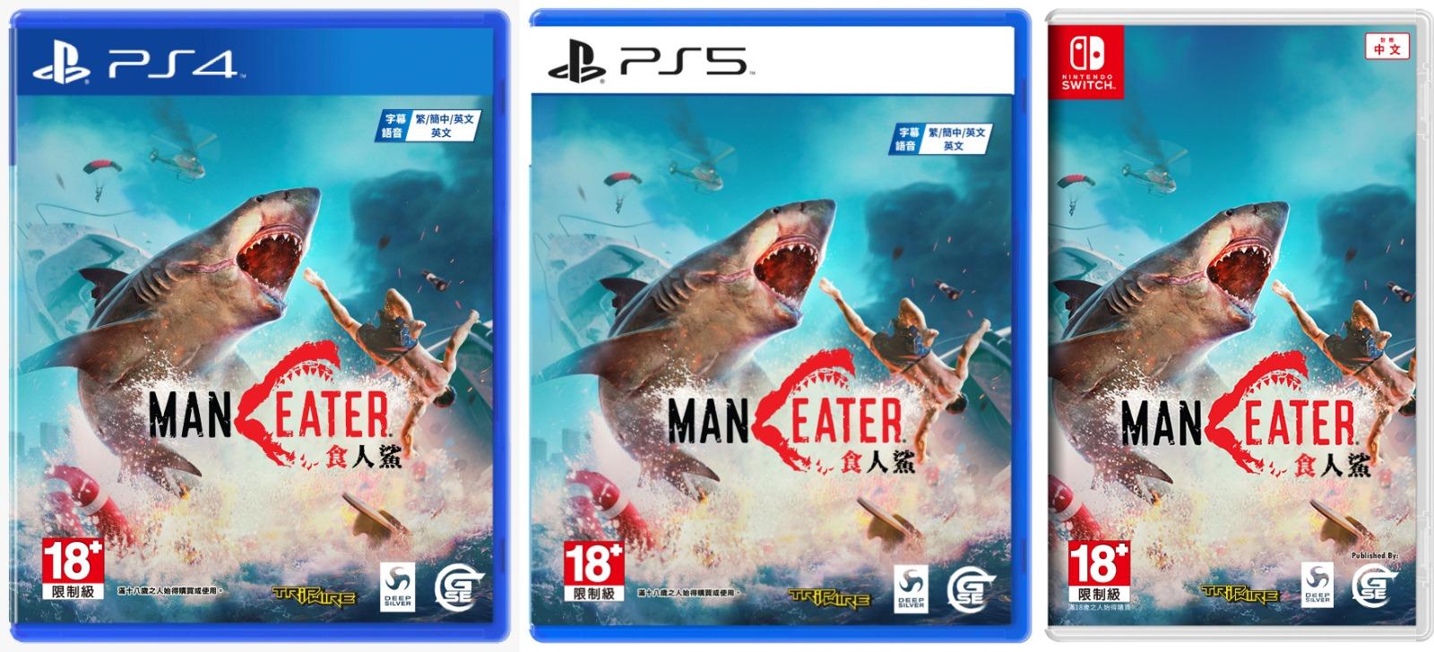 食人鯊,Maneater,PS4,PS5,NS,GSE,