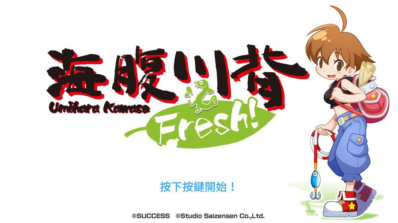 海腹川背Fresh!, GSE,