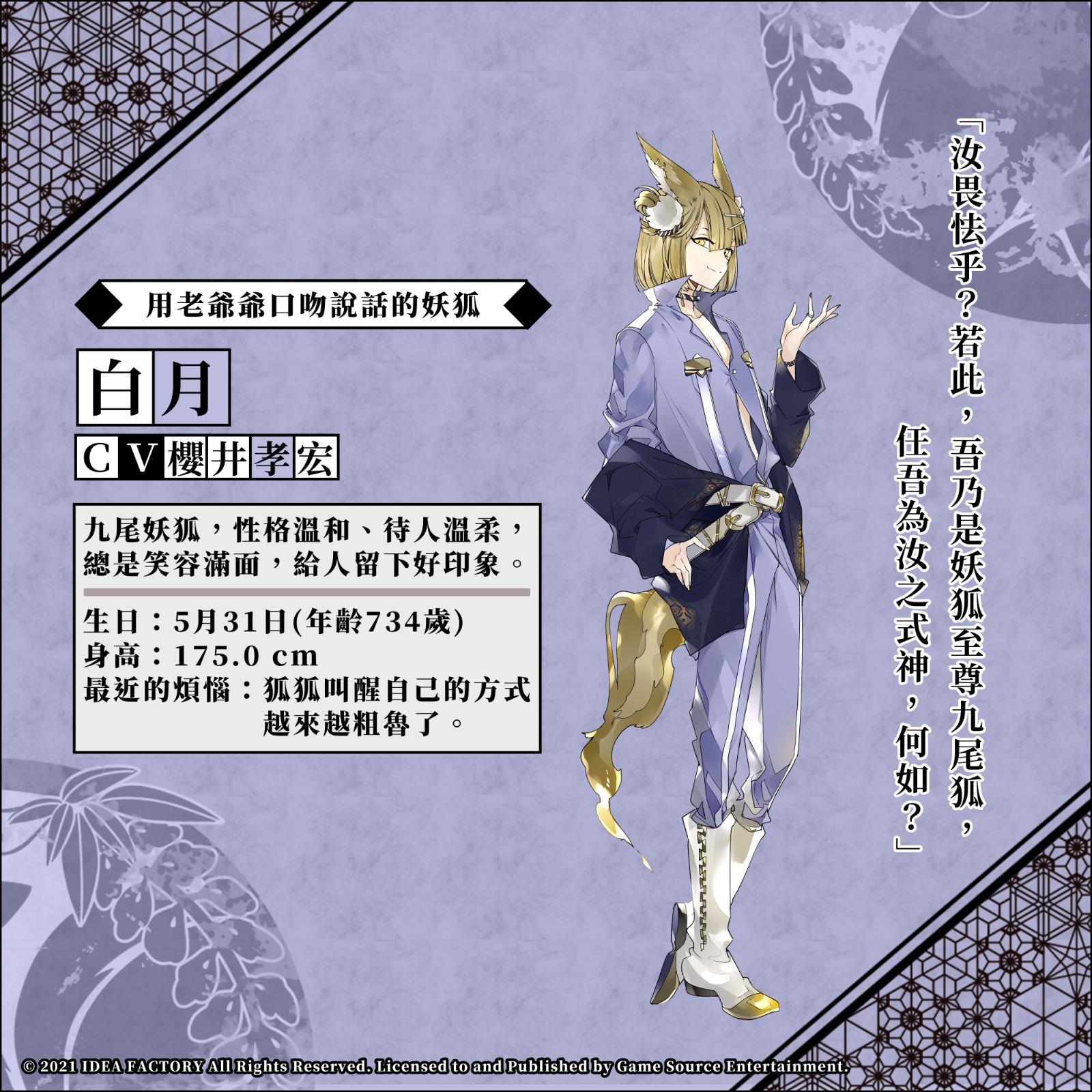 第六妖守, Dairoku Ayakashimori, 白月, 櫻井孝宏, Game Source Entertainment, GSE,