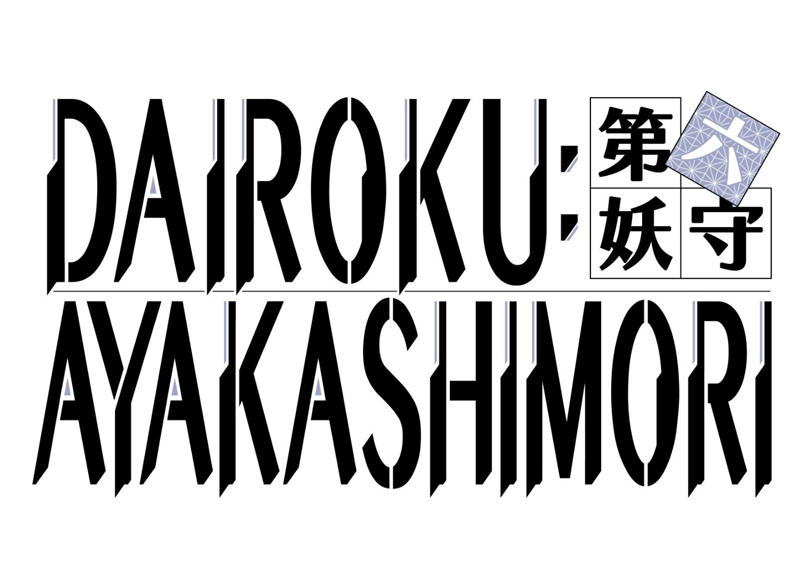 第六妖守, Dairoku Ayakashimori, Nintendo Switch, Game Source Entertainment, GSE,