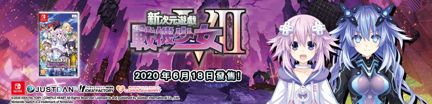 中文化遊戲, GSE, 新次元遊戲 戰機少女 VII, Megadimension Neptunia VII,