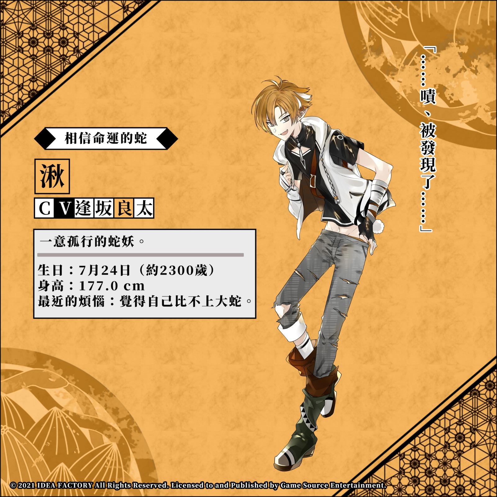 第六妖守, Dairoku Ayakashimori, 湫, 逢坂良太, Game Source Entertainment, GSE,