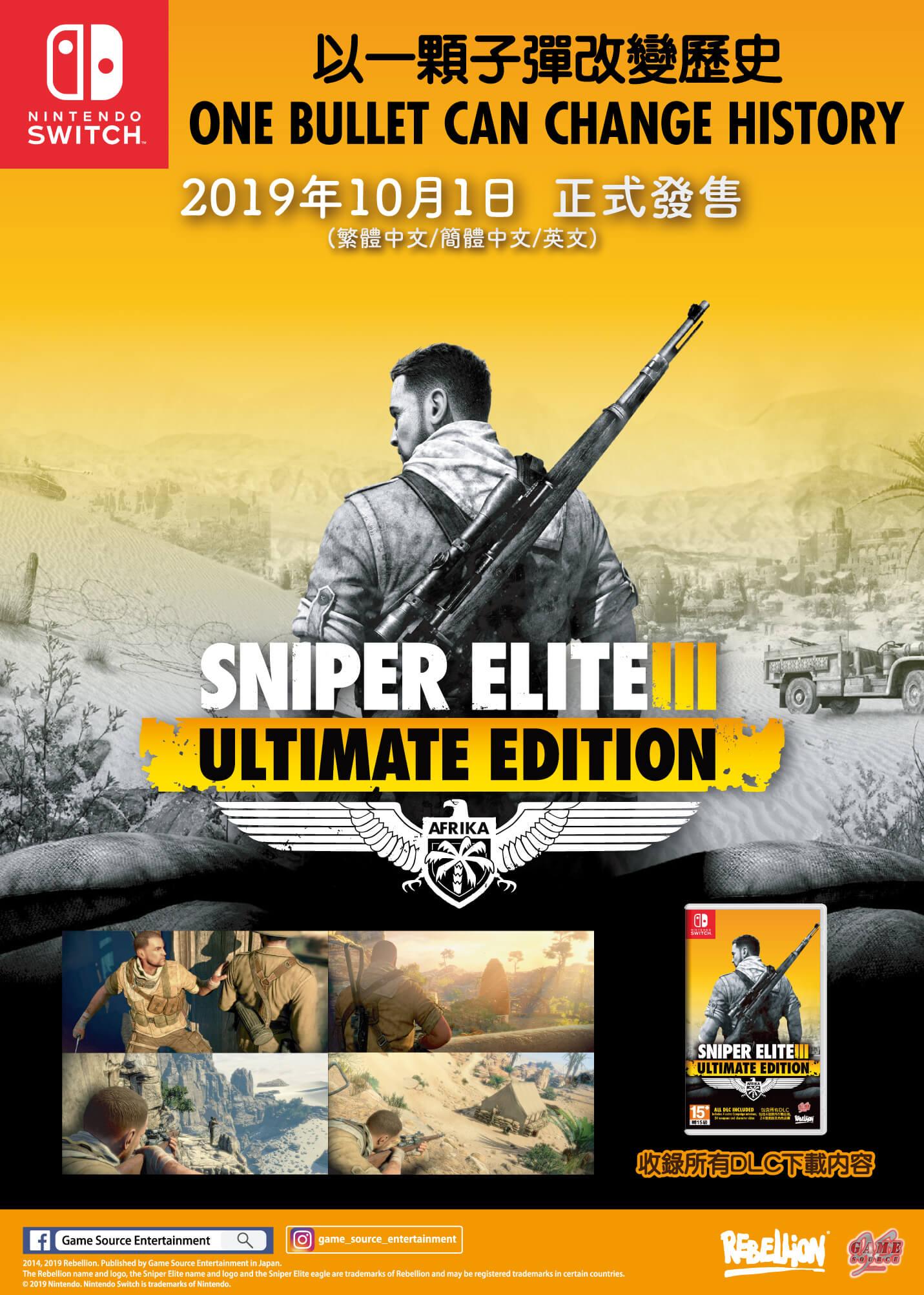 sniper elite 3 日本 語 化