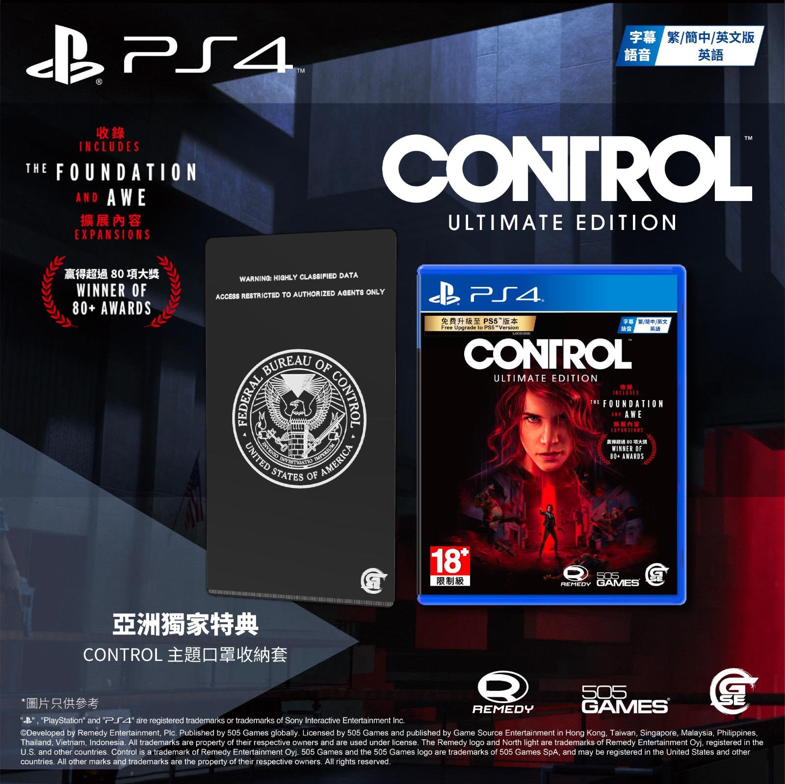 Control,控制,終極版,PS4,Remedy Entertainment,505 Games,GSE,