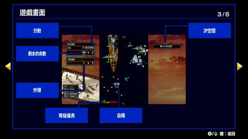 彩京 Collection Vol.3, Psikyo Collection Vol.3, GSE,