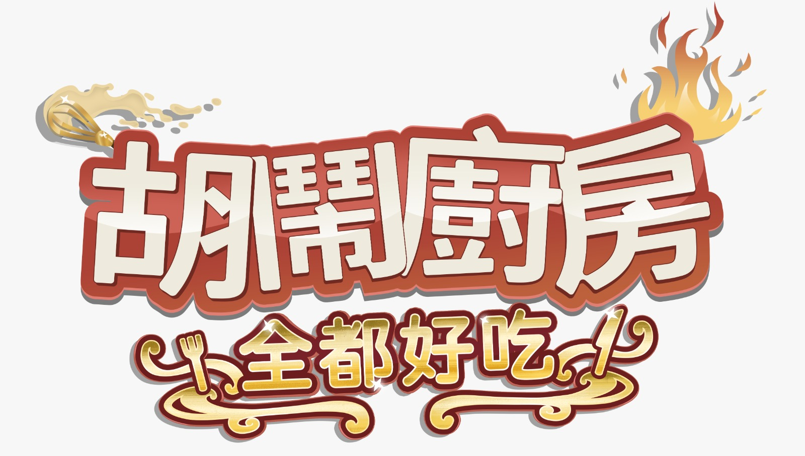 GSE,Overcooked! All You Can Eat,胡鬧廚房 全都好吃,NS,Team17,