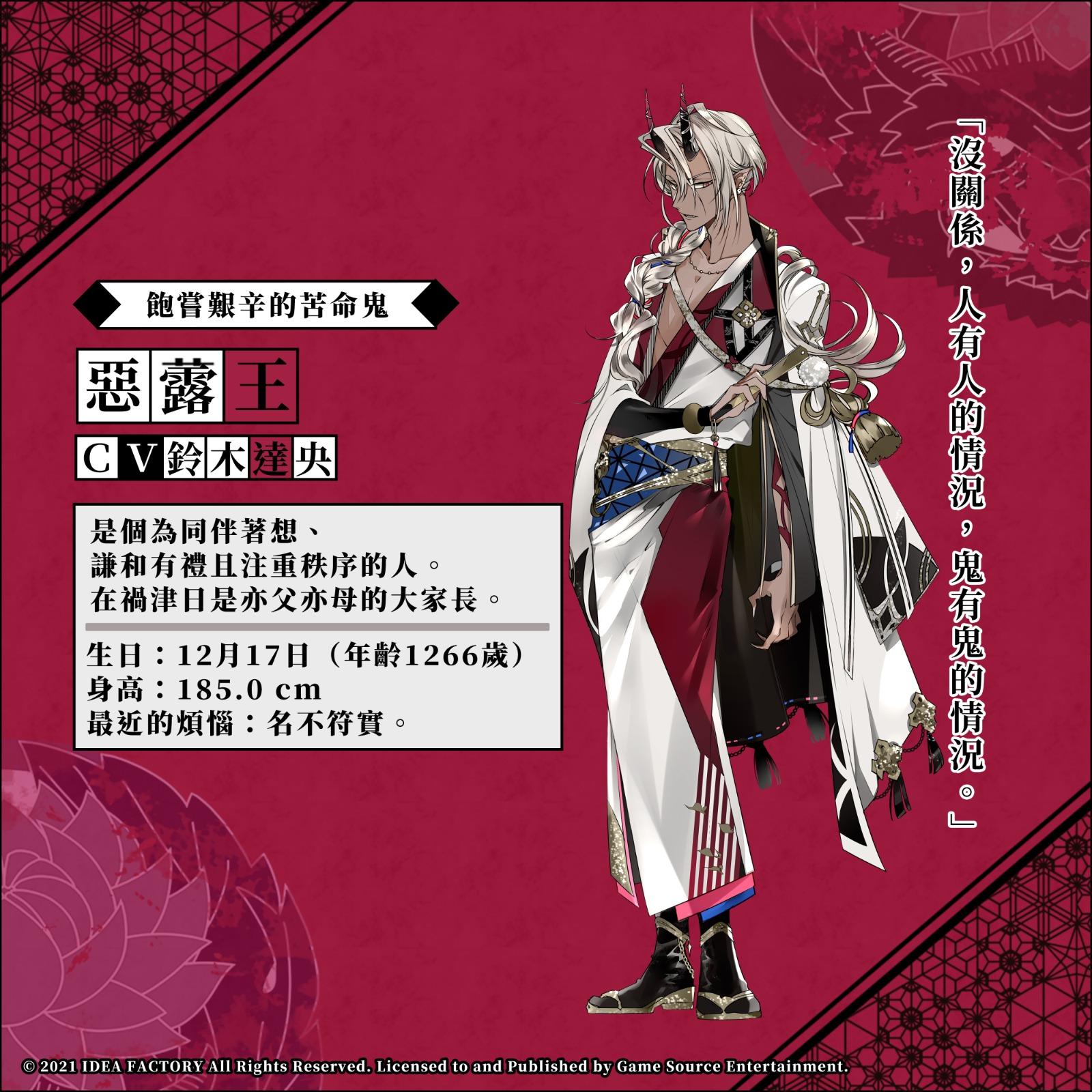 第六妖守, Dairoku Ayakashimori, 惡虂王, 鈴木達央, Game Source Entertainment, GSE,