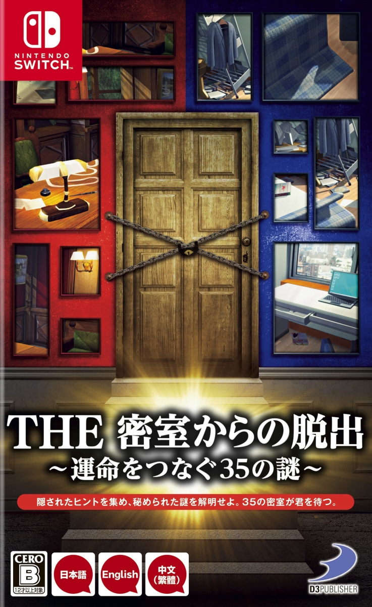 The逃出密室 ~連結命運的35個謎~, Nintendo Switch, GSE,