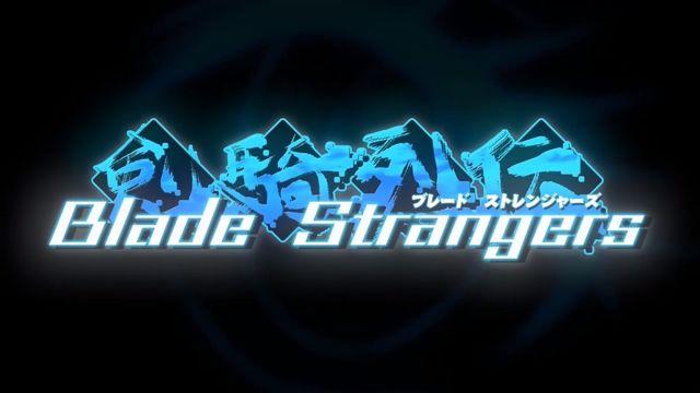 劍騎烈傳 刃之異邦人, Blade Strangers, GSE,