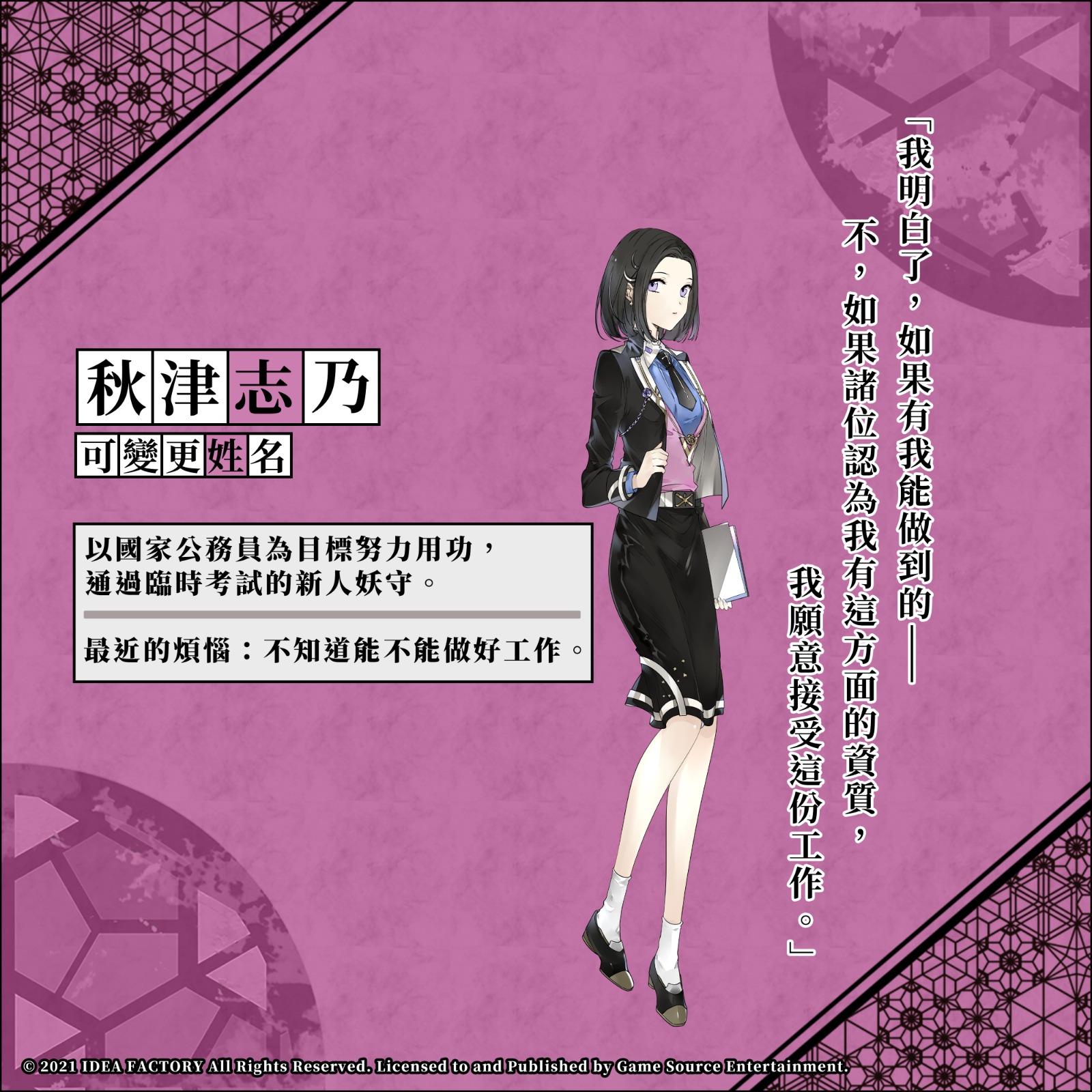 第六妖守, Dairoku Ayakashimori, 秋津志乃, Game Source Entertainment, GSE,