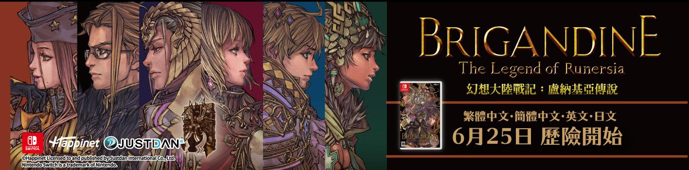 中文化遊戲, GSE, 幻想大陸戰記:盧納基亞傳說, Brigandine The Legend of Runersia,