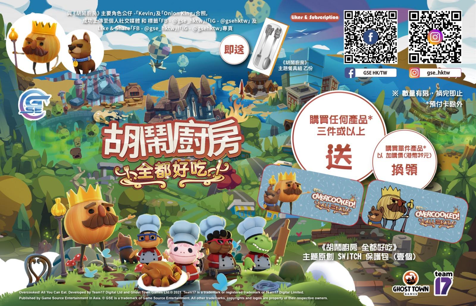 第22屆香港動漫電玩節, ACGHK 2021, 胡鬧廚房 全都好吃, 主題保護包, Nintendo Switch, Game Source Entertainment, GSE,