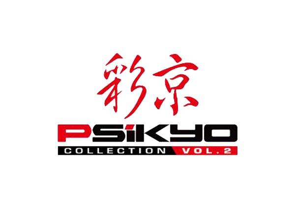 彩京精選 Vol.1, PSIKYO COLLECTION Vol.1, Nintendo Switch, GSE,