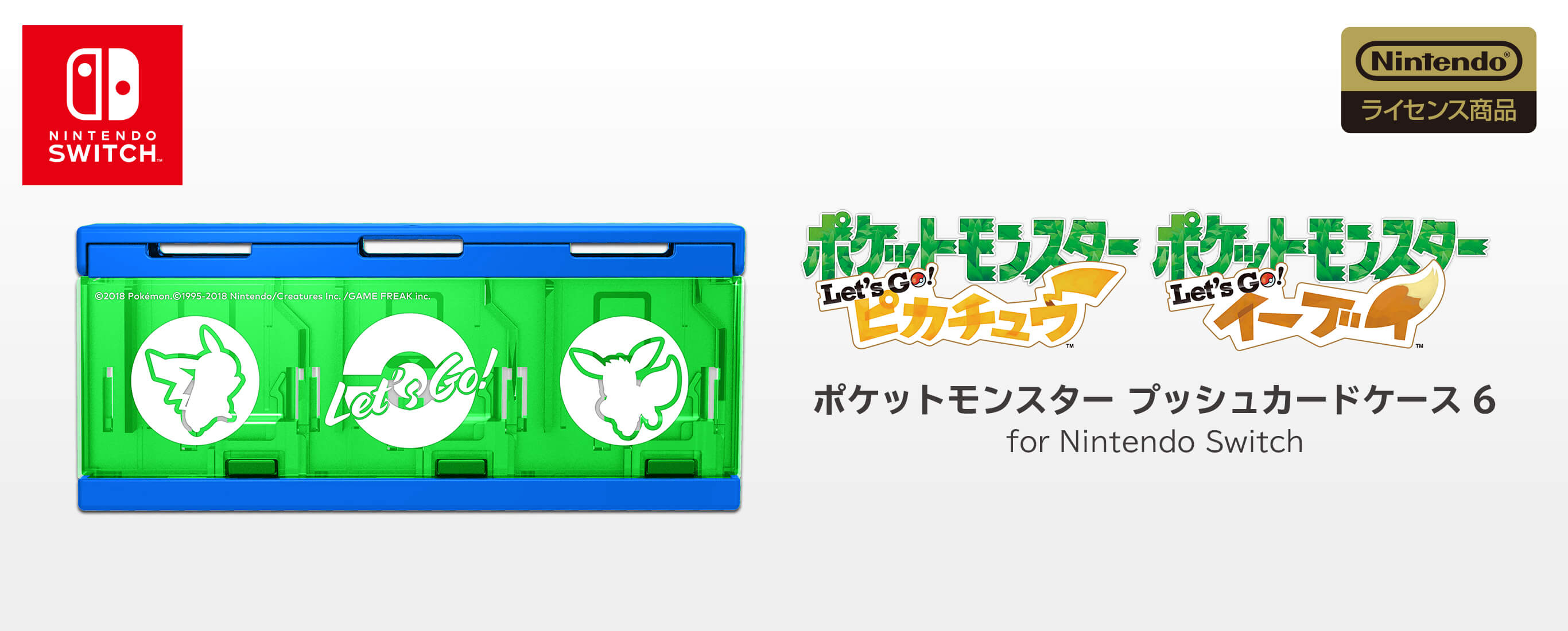 HORI, 精靈寶可夢 Let's Go, Nintendo Switch, GSE,