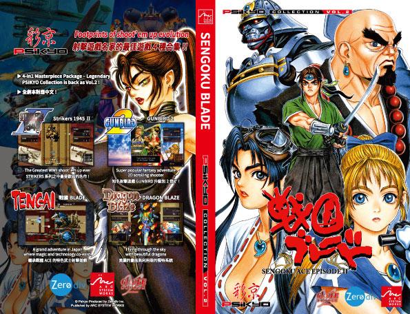 彩京 Collection Vol.2, Psikyo Collection Vol.2, Strikers 1945 II, 戰國BLADE, (TENGAI), GUNBRID 2, Dragon Blaze, Nintendo Switch, GSE,