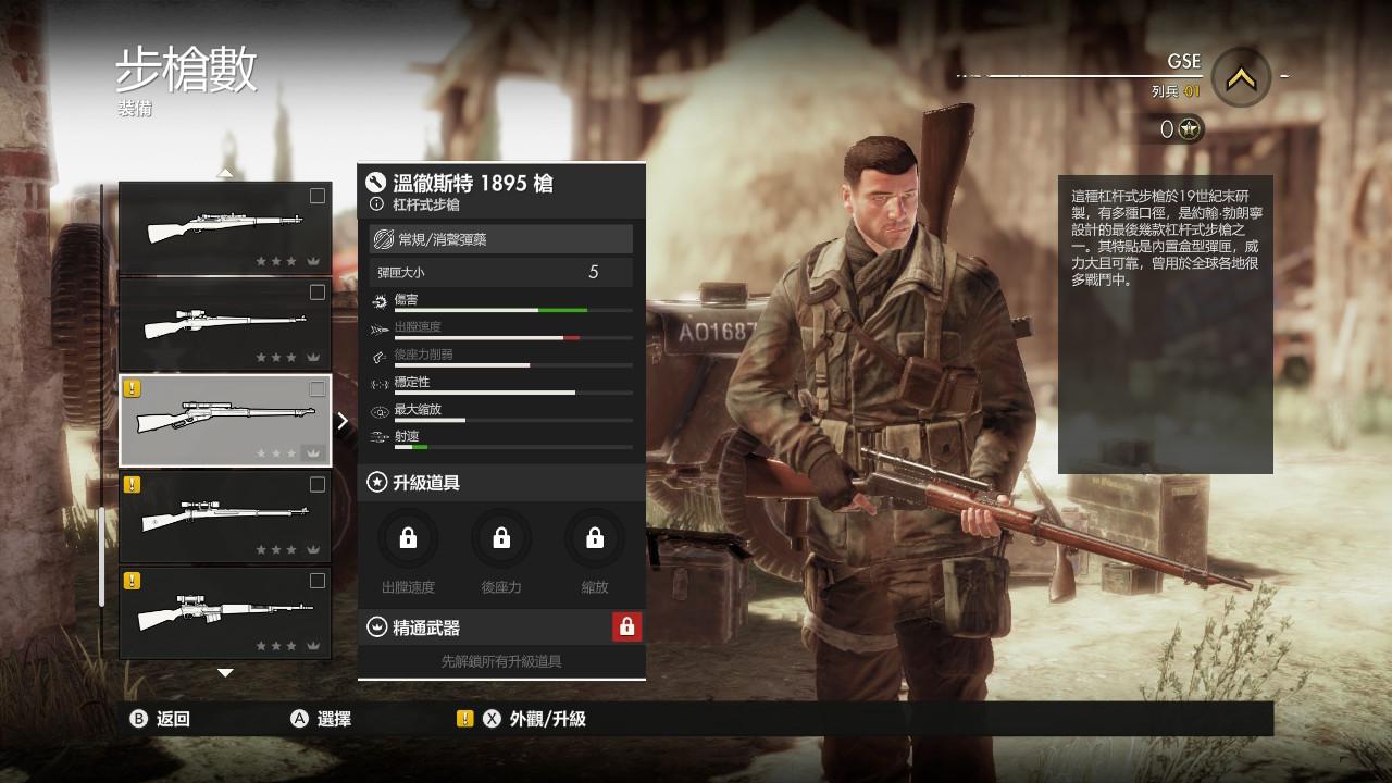 狙擊精英4,Sniper Elite 4,PS4,NS,Rebellion,GSE,