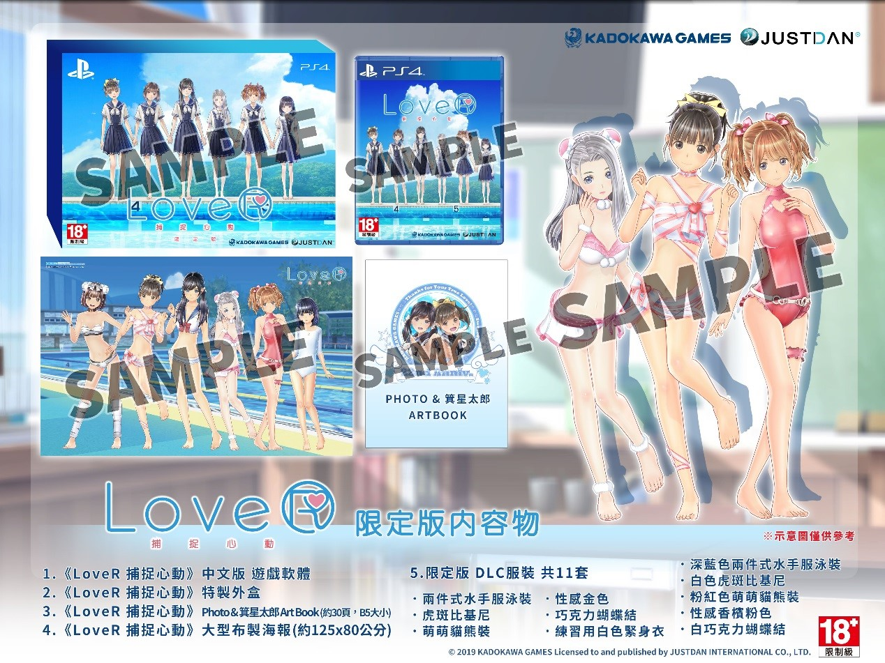 LoveR, 捕捉心動, PS4, GSE,