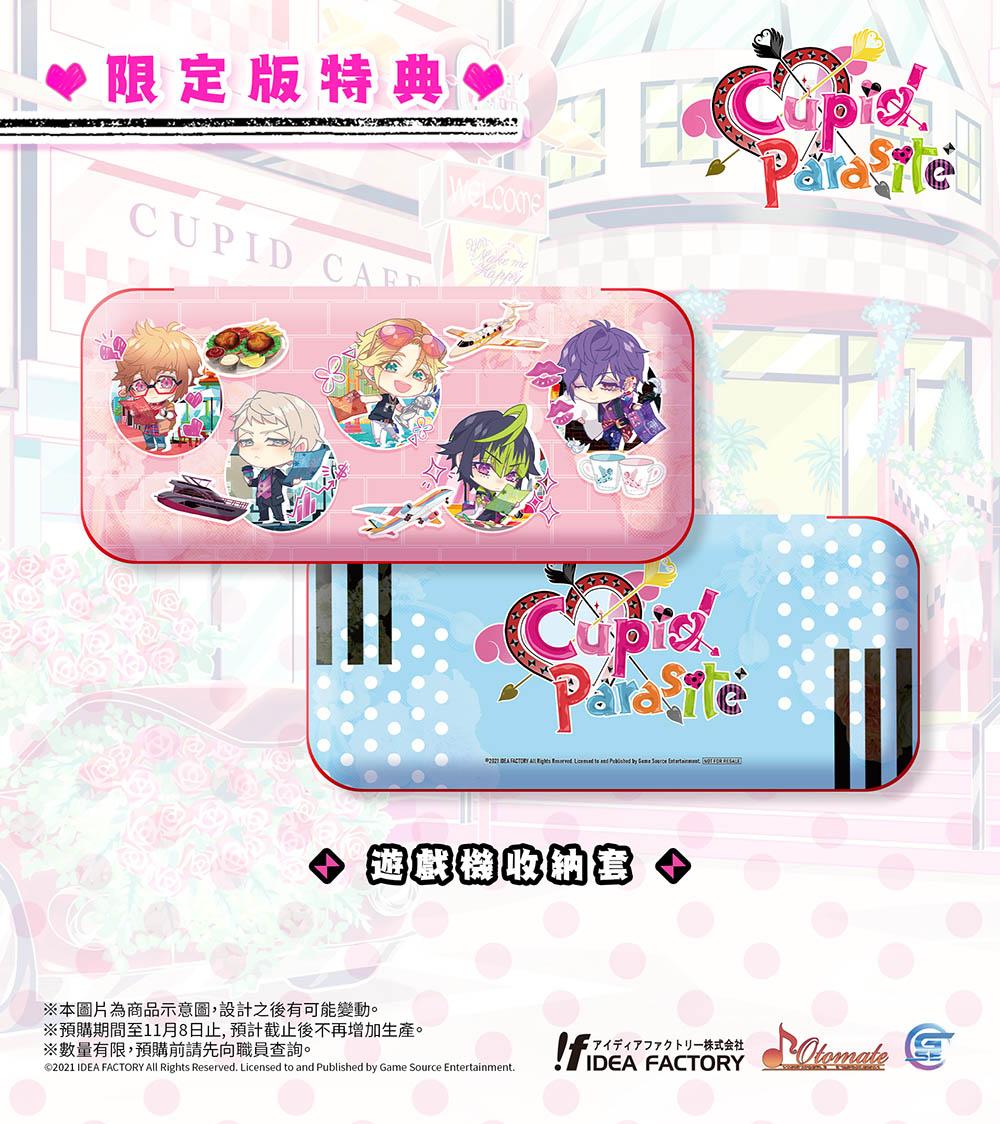 共生邱比特, Cupid Parasite, 乙女遊戲, Otomate, Game Source Entertainment,