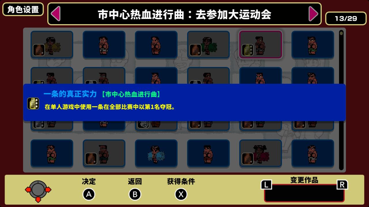 國夫君:世界經典收藏版, Kunio Kun The World Classic Collection, PS4, Nintendo Switch, GSE,