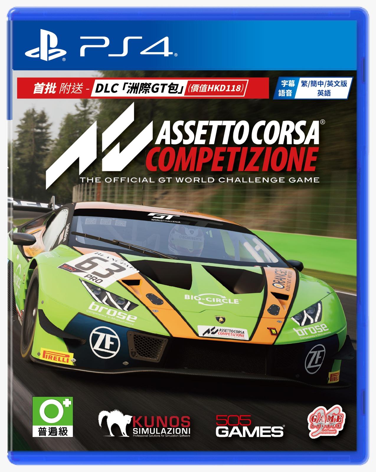 神力科莎出賽準備:競爭,Assetto Corsa Competizione,PS4,GSE,