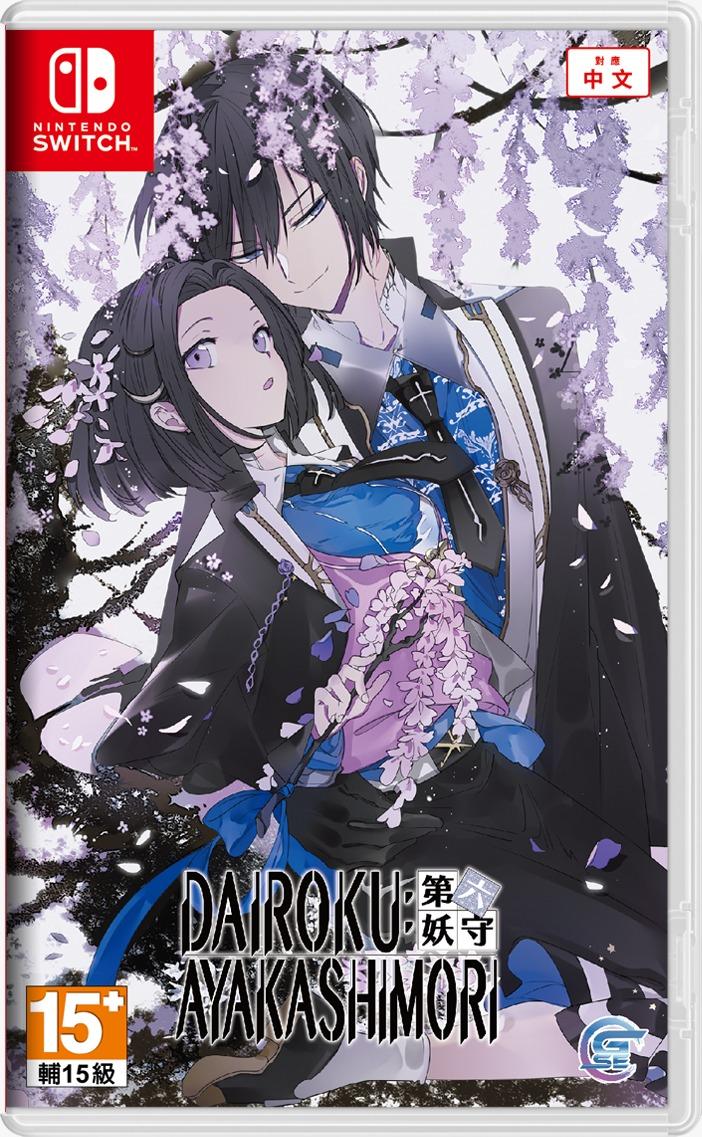 第六妖守, Dairoku Ayakashimori, Game Source Entertainment, GSE,