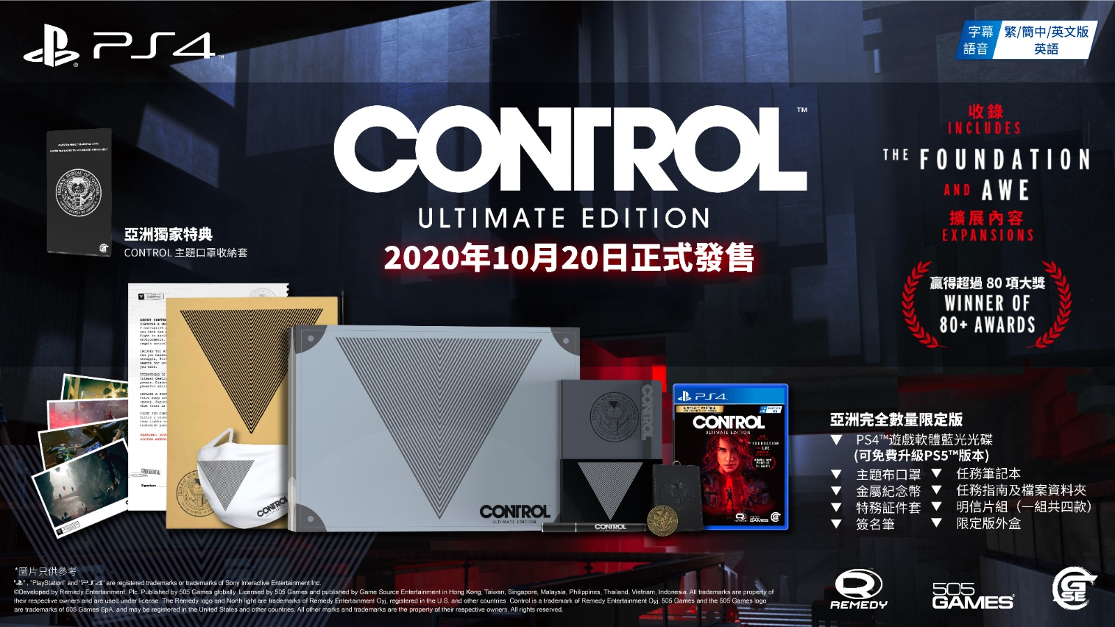 Control,控制,終極版,PS4,Remedy Entertainment,505 Games,Fanthful,GSE,