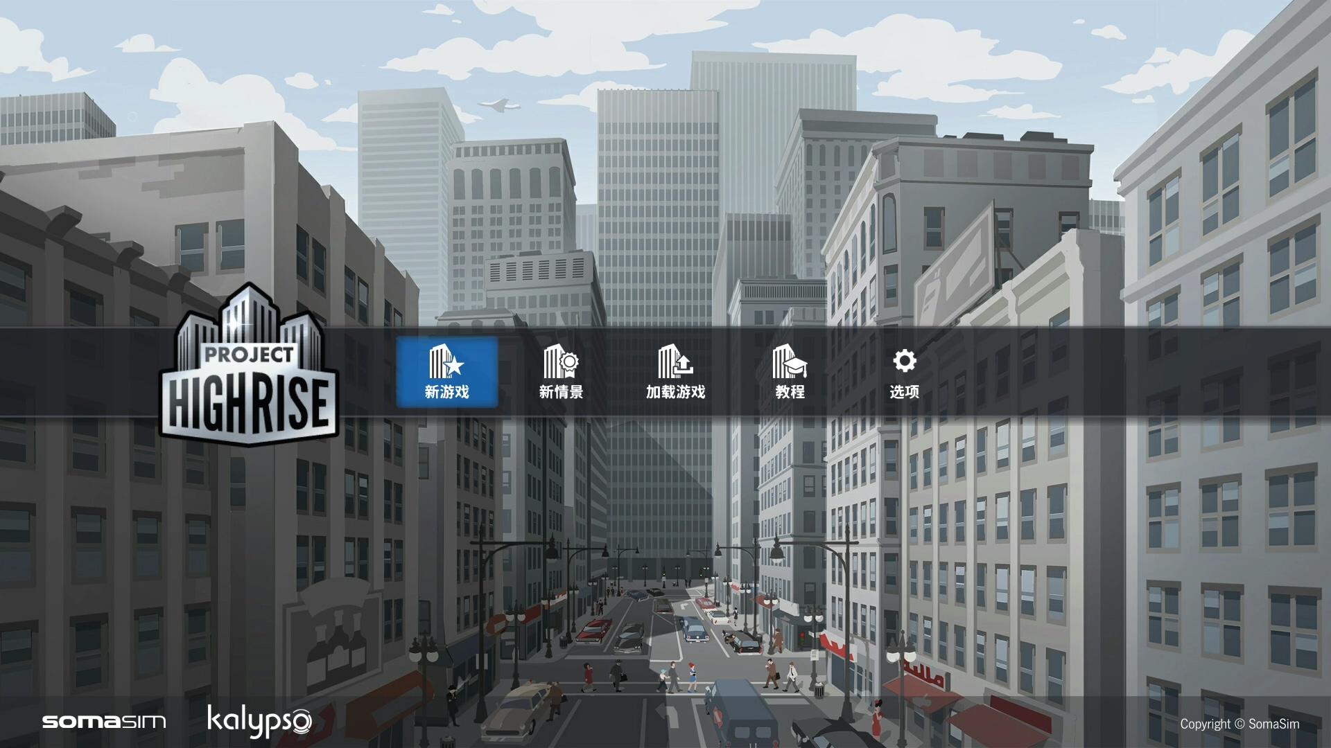 Project Highrise Architect's Edition, 大廈管理者:建築師版, GSE,