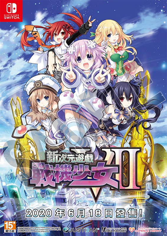 新次元遊戲 戰機少女VII,Hyperdimension Neptunia Victory II,Compile Heart,NS,GSE,