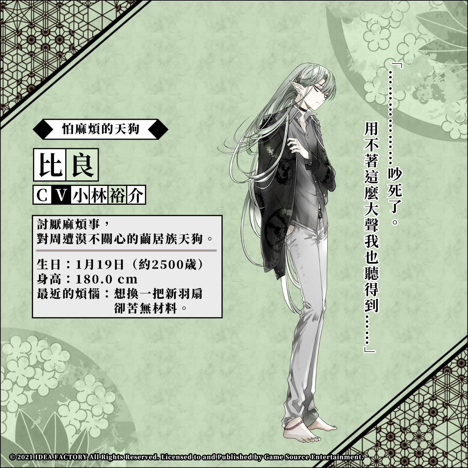 第六妖守, Dairoku Ayakashimori, 比良, 小林裕介, Game Source Entertainment, GSE,